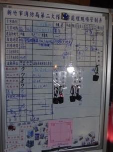 災害處理現場管制表