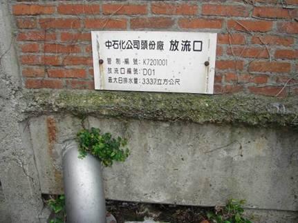 放流水監測